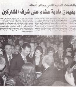 The Al-Assads in happier times