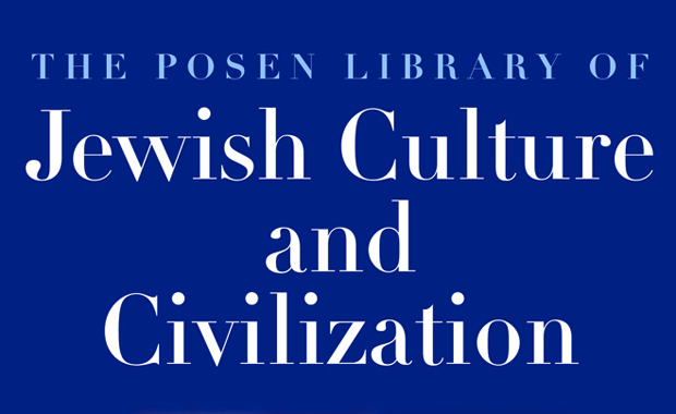 Felix Posen, Jewish culture, Posen Foundation